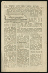 The Tulean Dispatch, June 24, 1942