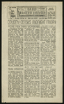 The Daily Tulean Dispatch, July 28, 1942 by Frank Tanabe