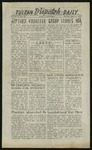 """The Daily Tulean Dispatch, May 21, 1943 by [Tsuyoshi """"Tootie""""] [Nakamura]"""