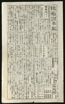 The Daily Tulean Dispatch, September 4, 1943 [Incomplete] by unknown
