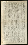 The Daily Tulean Dispatch, October 23, 1943 [Incomplete]
